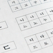 How was Hangul invented?