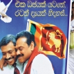 Behind the Rajapaksa brothers' smiles
