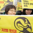 A campaign to legalise abortion is gaining ground in South Korea