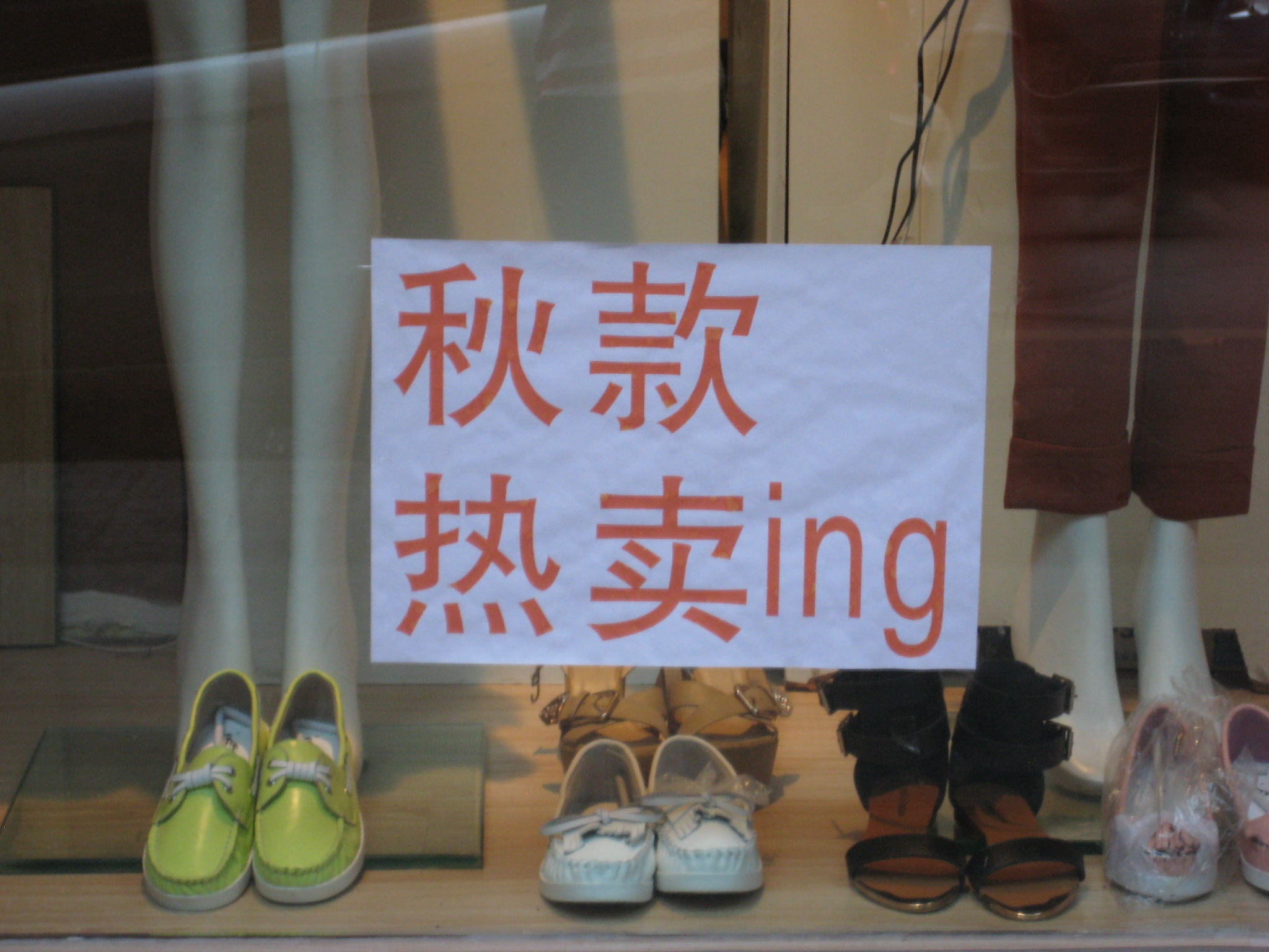 No Word For Ing Chinese
